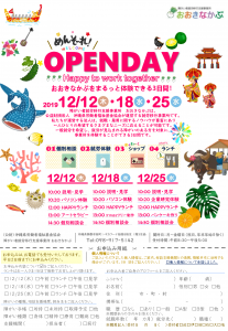 OPENDAY 2019年12月