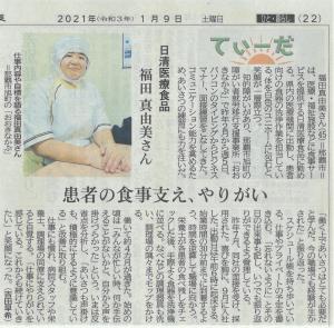 琉球新報 記事 2020-01-09